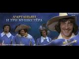 Д , Артаньян и три мушкетёра 1 серия