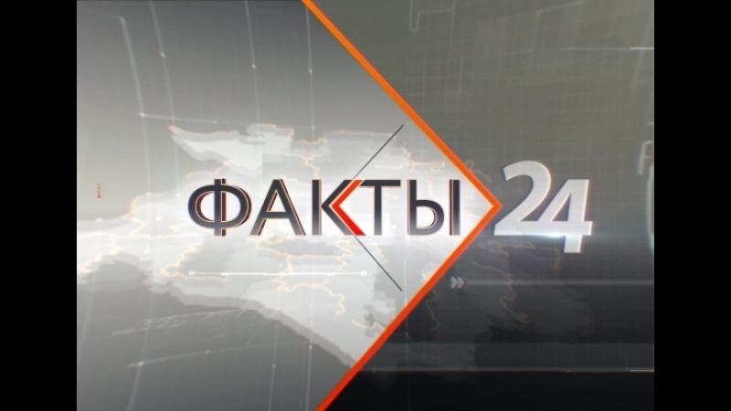 Факты 24 (Кубань 24 Орбита 14.10.2018)