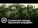 Сталинские соколы Крылатый штрафбат Телеканал История
