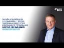 Онлайн конференция с первым заместителем генерального директора компании ВТБ Страхование Олегом Меркуловым