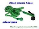 Обзор китайского шланга Magic hose, xhose!