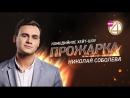 Прожарка Николая Соболева! Специальный гость - Амиран Сардаров! [БЕЗ ЦЕНЗУРЫ]