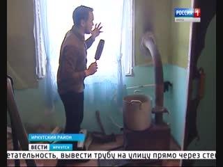 Без отопления в сильные морозы остаются жители двух улиц в Плишкино Иркутского района