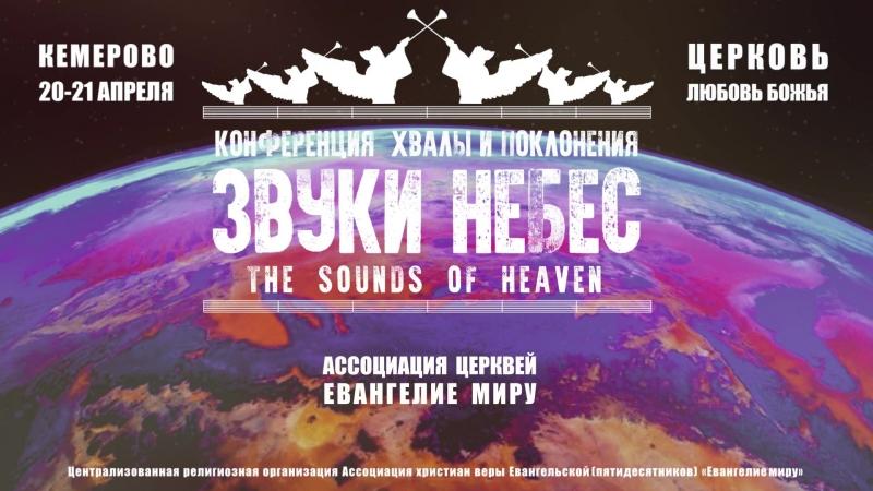 Приглашение на Звуки Небес