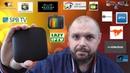 САМАЯ ПОЛНАЯ НАСТРОЙКА XIAOMI MI BOX 3 с автоматической установкой всех программ для видео и ТВ