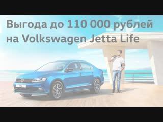 Выгода до 110 0000 рублей на Volkswagen Jetta Life