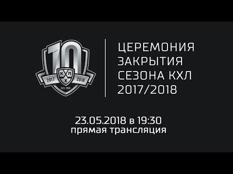 Церемония закрытия сезона 2017 2018 КХЛ Прямая трансляция