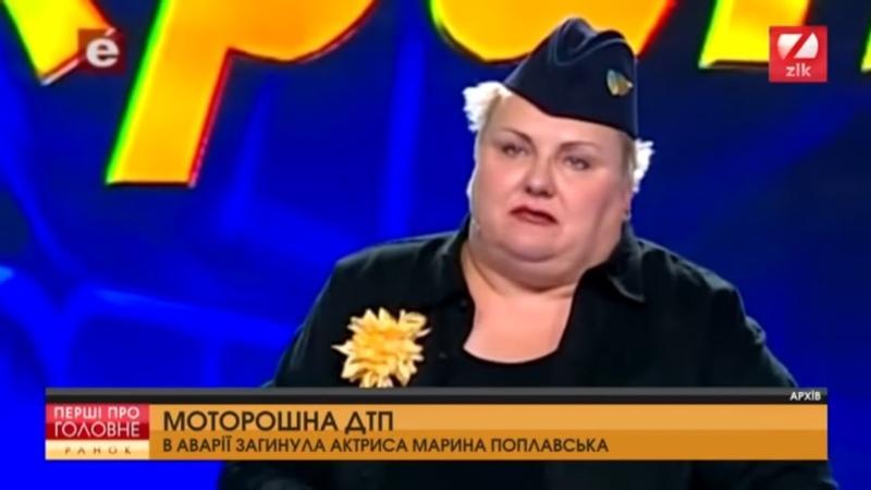 Деталі ДТП з Поплавською Перші про головне Ранок 7 00 за 21 10 18