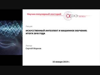 Сергей Марков: