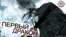 Ветреный Пик и первый дракон | TES V - Skyrim | часть 2