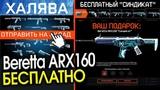 КАК ПОЛУЧИТЬ Beretta ARX160 БЕСПЛАТНО WARFACE - Пин код Синдикат на Халяву - Новый Год
