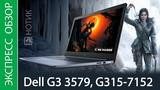Экспресс-обзор ноутбука Dell G3 3579, G315-7152