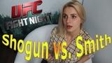 UFC Fight Night 134 Shogun vs. Smith Прогноз от Алины
