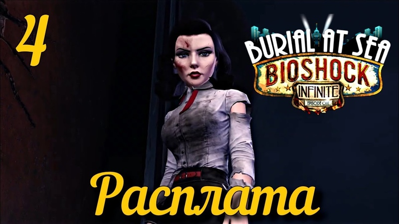 BioShock Infinite Burial at Sea - Episode 1 4 ~ Расплата