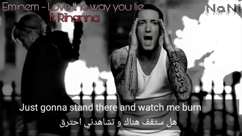Eminem - Love the way you lie ft .Rihanna   مترجم
