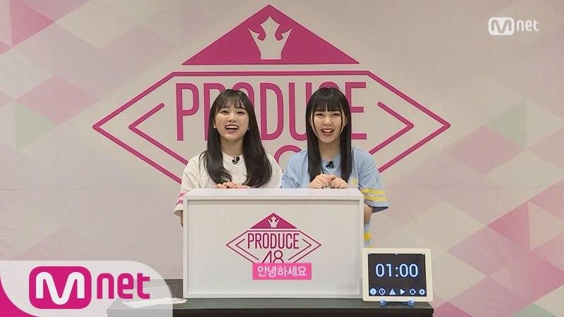 PRODUCE48 [48스페셜] 히든박스 미션ㅣ야부키 나코(HKT48) vs 타나카 미쿠(HKT48) 180615 EP.0