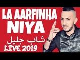 CHEB DJALIL 2019 LA AARFINHA NIYA ( LIVE )