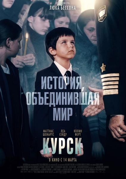 Персонажные постеры драмы «Курск» с Колином Фёртом