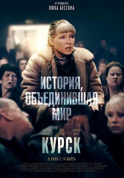 Персонажные постеры драмы «Курск» с Колином Фёртом Появились новые постеры с главными героями фильма «Курск», посвящённого трагическим событиям 2000 года, когда в Баренцевом море затонула