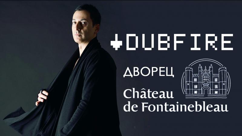 Dubfire @ Château de Fontainebleau