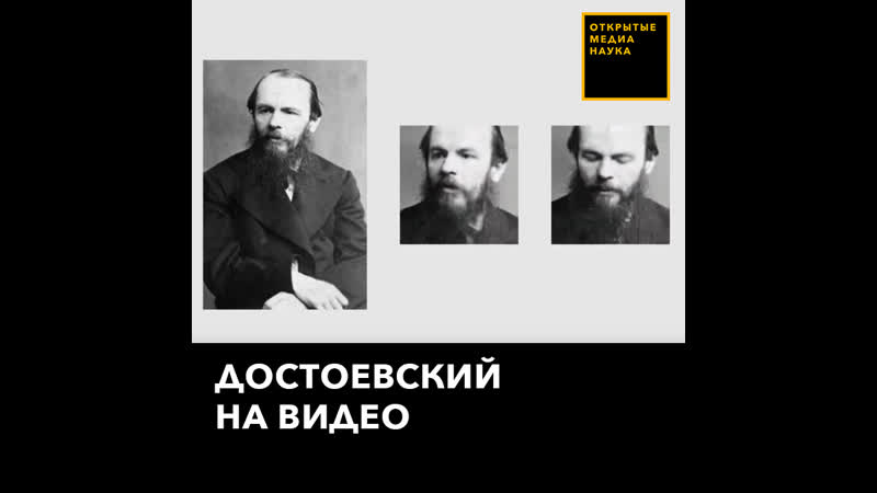 Достоевский на видео