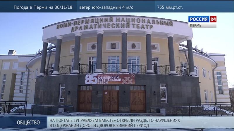 Коми-Пермяцкий театр примет в дар ёлочные игрушки
