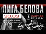 ЮУрГУ (Челябинск) - УрГУПС (Екатеринбург). Лига Белова - ЛАСТ 64
