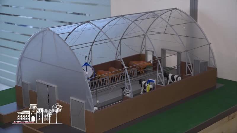 Առաջին հայկական խելացի ֆերման կկառուցվի Գեղաշեն համայնքում mp4