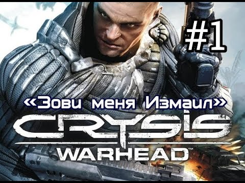 BAND FROM HELL► Let's Play ► Crysis Warhead ► Зови меня Измаил 1