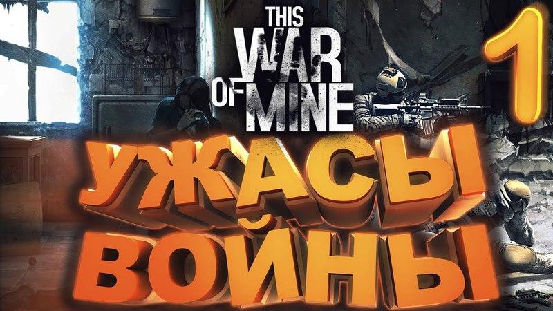 Прохождение This War of Mine ► Выжить любой ценой ► 1