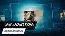 ЖК «Ньютон»: Безопасность