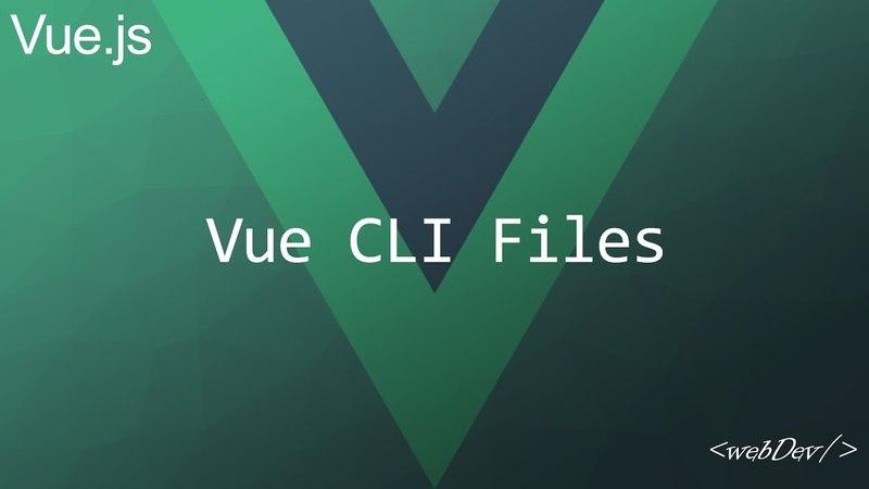 Vue JS 2 16 Файловая система Vue CLI (Vue CLI Files)