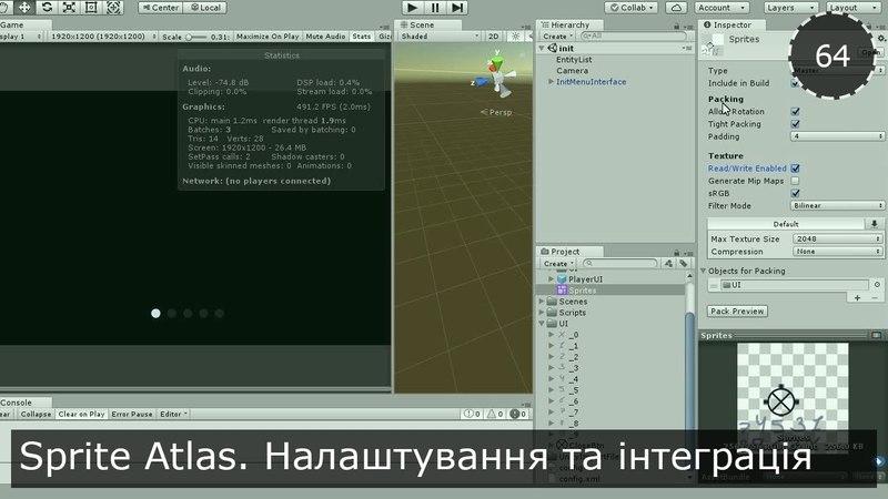 Unity3D Українською Моя RPG Sprite Atlas Налаштування та інтеграція з грою