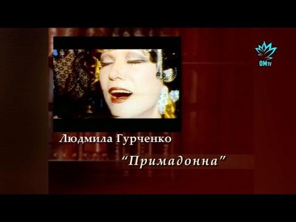 Імена Людмила Гурченко. Примадонна