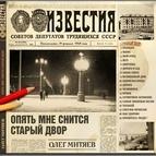 Олег Митяев альбом Опять мне снится старый двор