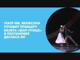 Театр им. Якобсона готовит премьеру балета «Жар-Птица» в постановке Дагласа Ли