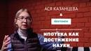 Ася Казанцева Ипотека на 30 лет — это достижение науки