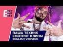 Паша Техник 4 Реакция на Lil Peep x Marshmello, 6ix9ine, Kendrick Lamar x SZA, Nicki Minaj