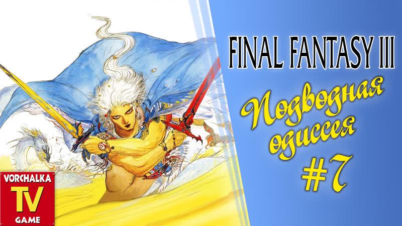 Подводная одиссея 7 часть. Прохождение Final Fantasy III. Nes