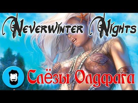 Слёзы Олдфага Neverwinter Nights Обзор истинной RPG старой школы смотреть онлайн без регистрации