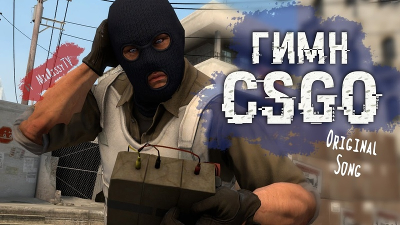 CS GO Гимн Тупой Смурф SFM original song by MiaRissyTV
