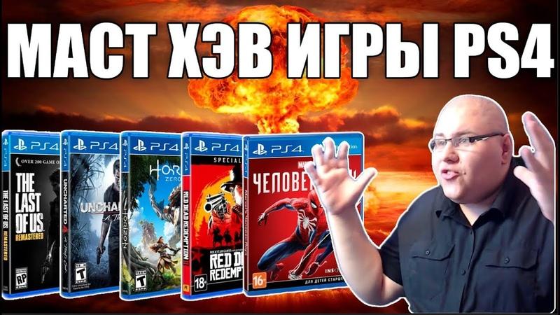 МАСТ ХЭВ ИГРЫ НА PS4
