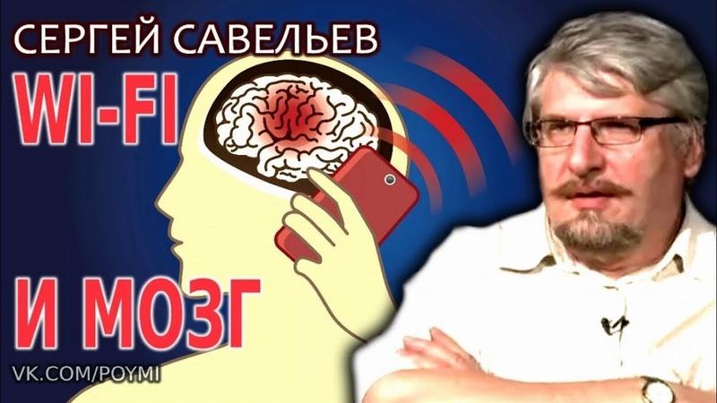 📵 Влияние WI-FI и мобильного телефона на мозг. Савельев С.В.