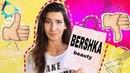 Тестирует КОСМЕТИКУ BERSHKA Обзор новинок косметики 2018 Макияж косметикой бершка