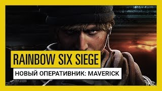 Tom Clancy's Rainbow Six Осада — Grim Sky оперативник Maverick