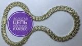 Как изготовить золотую цепочку плетения Рамзес ?How to make a gold chain of weaving Ramses?