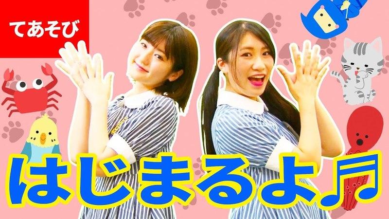 【♪うた】はじまるよ〈振り付き〉【手あそび・こどものうた】Japanese Childrens