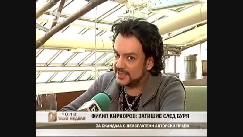 Ф.Киркоров - Интервью BTV (Болгария)