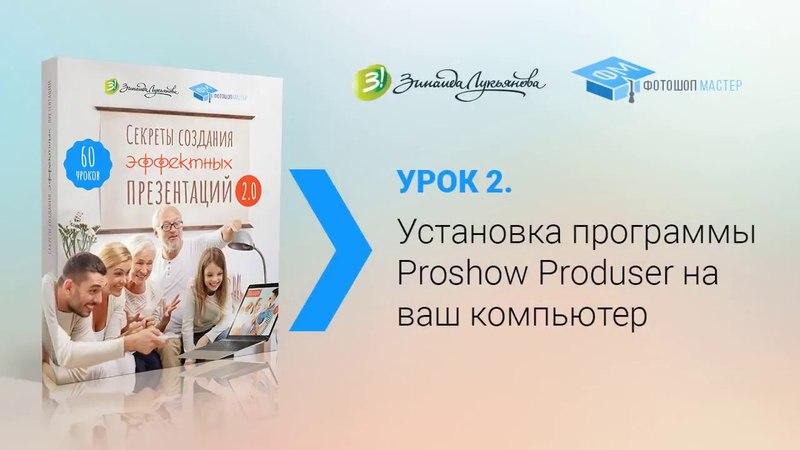 Proshow Producer. Урок 2. Установка программы на ваш компьютер. (Зинаида Лукьянова)