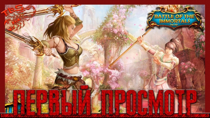 Первый Просмотр ◄ Battle of the Immortals Online ► MMORPG